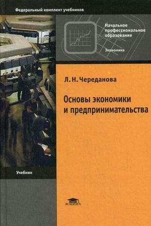 Основы экономики и предпринимательства Череданова