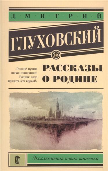 Глуховский Д. Рассказы о Родине глуховский д а текст
