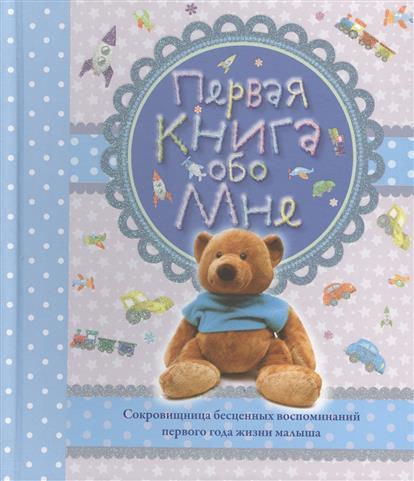 Первая книга обо мне. Сокровищница бесценных воспоминаний первого года жизни малыша (голубая)
