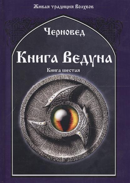 Черновед Книга Ведуна. Книга 6 книга