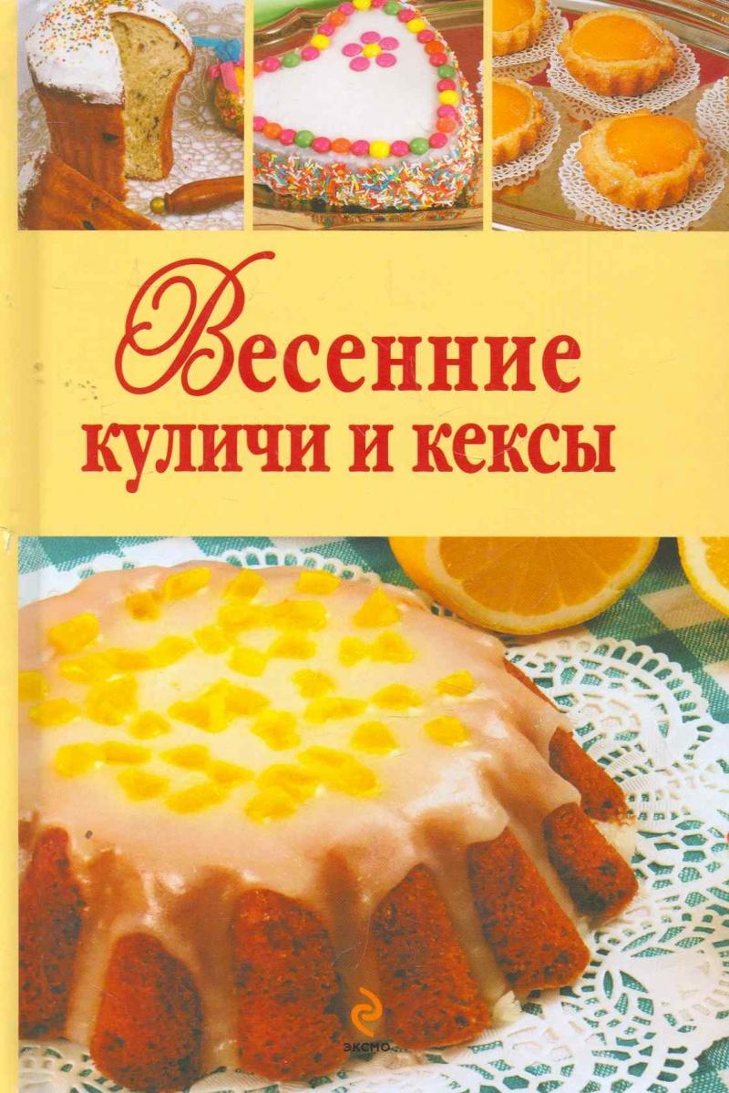 Весенние куличи и кексы фруктовница 2 уровня кексы