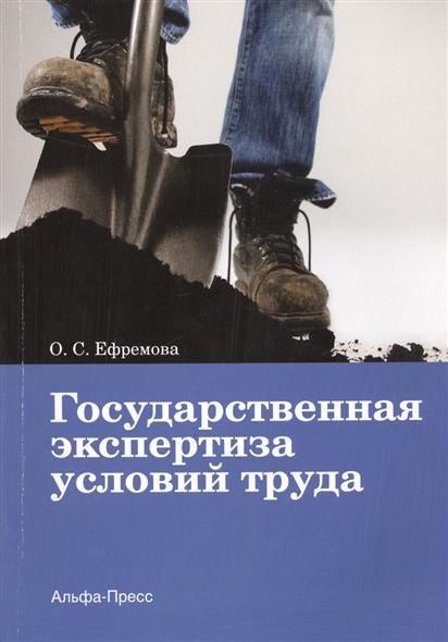 Государственная эспертиза условий труда