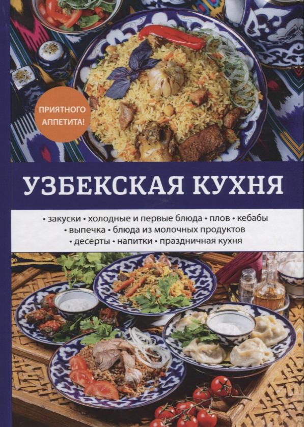 Поливалина Л. Узбекская кухня цена 2017