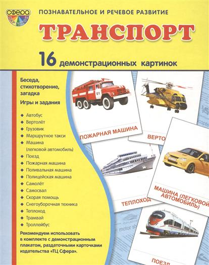 цена на Цветкова Т. Транспорт. 16 демонстрационных картинок
