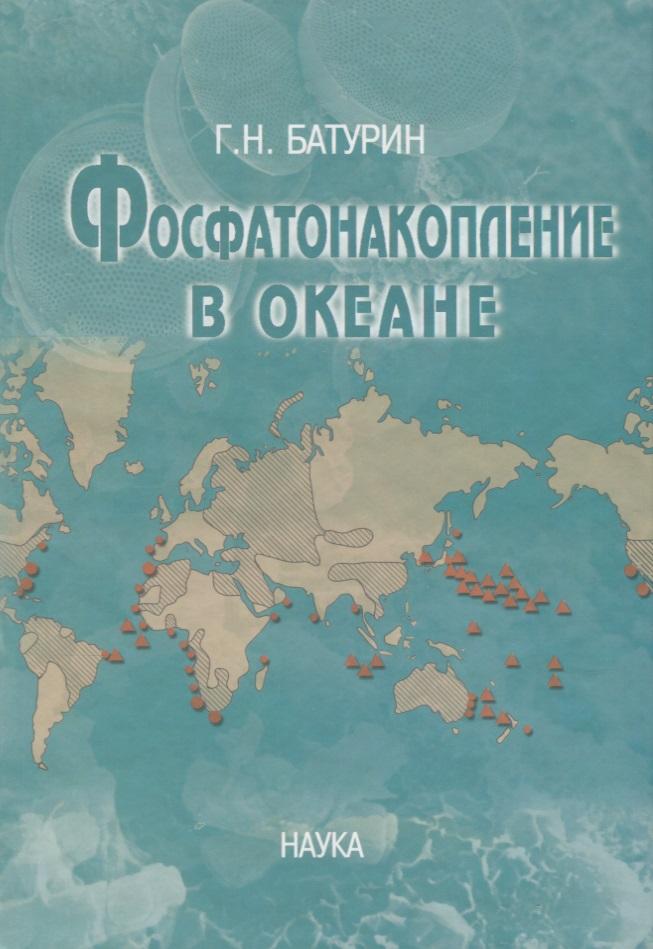 Фосфатонакопления в океане