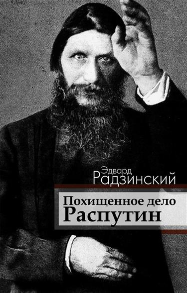 Радзинский Э. Похищенное дело. Распутин радзинский э с распутин жизнь и смерть