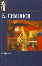 Симонов Лирика