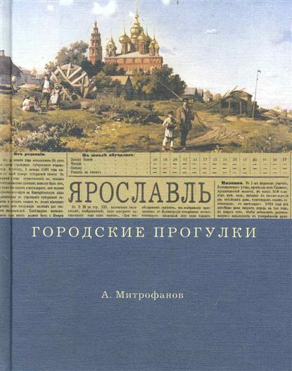Городские прогулки Ярославль