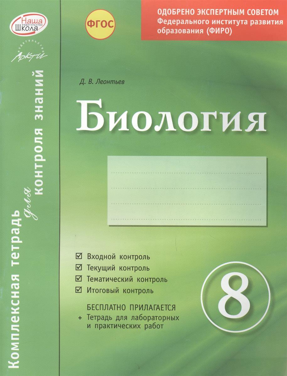 Леонтьев Д. Биология. 8 класс. Комплексная тетрадь для контроля знаний ISBN: 9785894159522 полулях н литература 6 класс комплексная тетрадь для контроля знаний