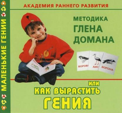 АРР Методика  Домана или как вырастить гения