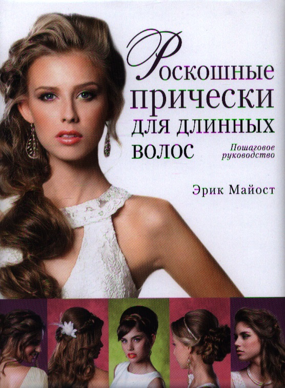 Майост Э. Роскошные прически для длинных волос. Пошаговое руководство майост э красивые прически для девочек от 10 до 16 лет