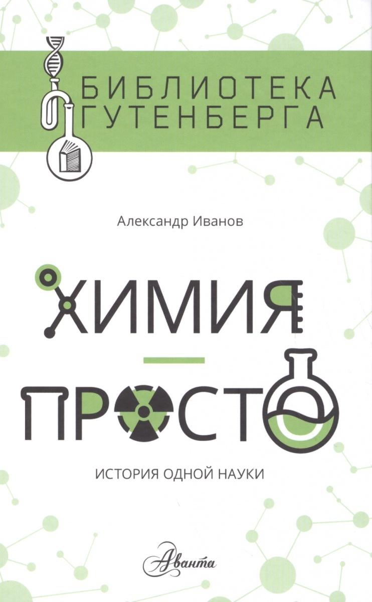 Иванов А.: Химия - просто
