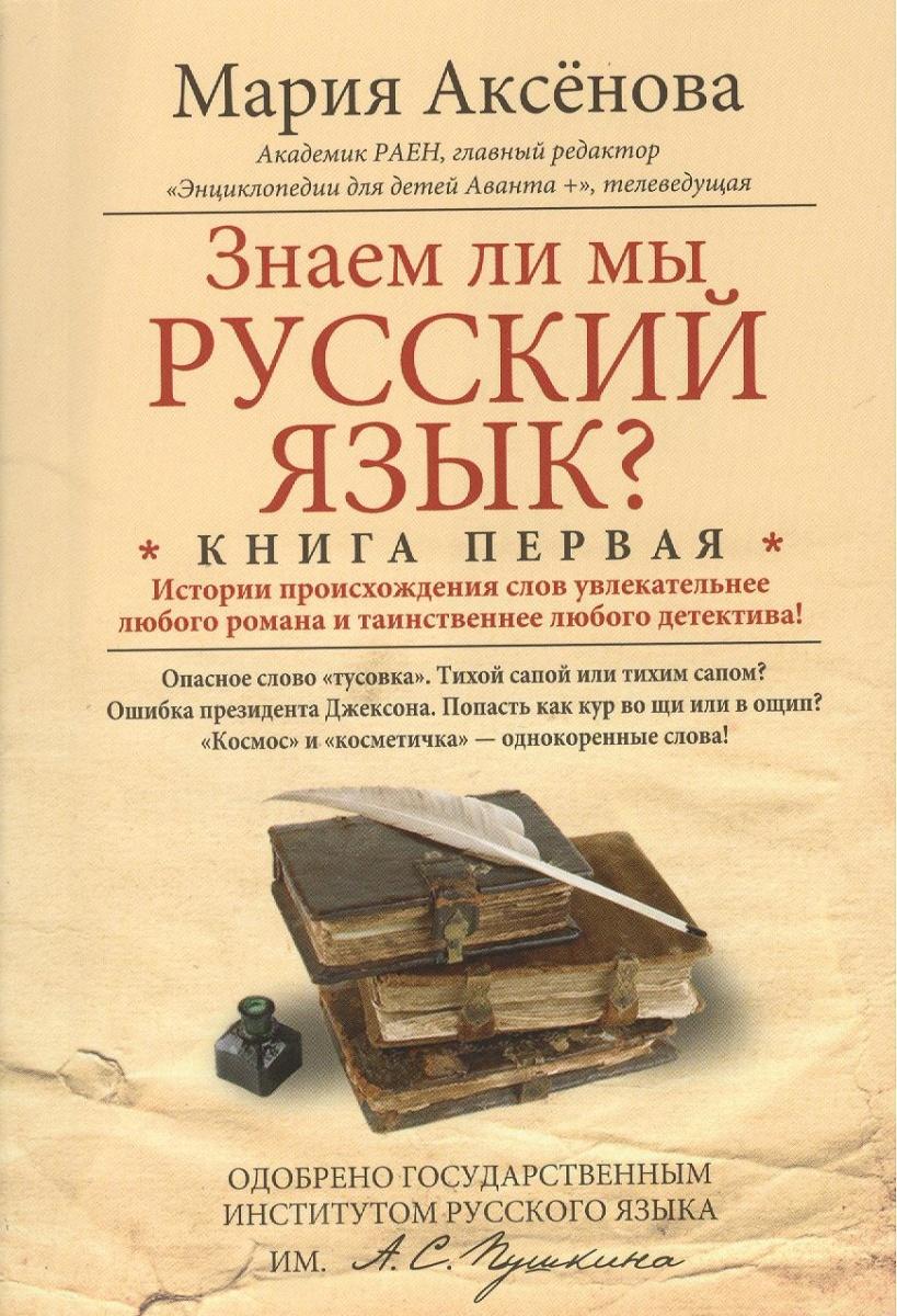 Знаем ли мы русский язык? Книга первая. Истории происхождения слов увлекательнее любого романа и таинственнее любого детектива!