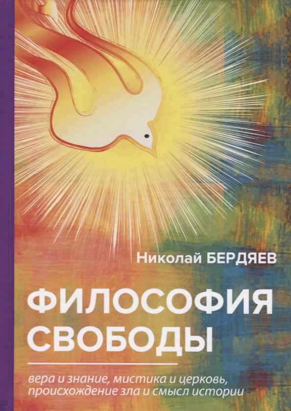 Бердяев Н. Философия свободы