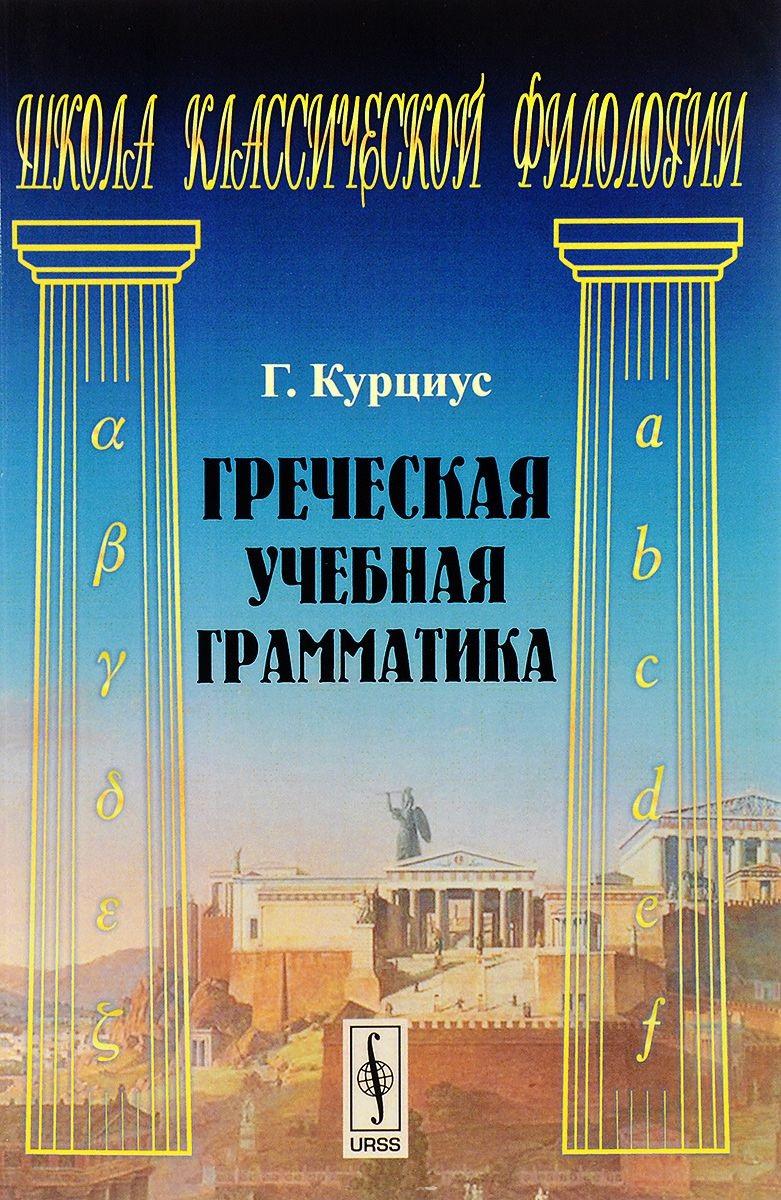 Курциус Г. Греческая учебная грамматика ISBN: 9785971038849 научно учебная литература