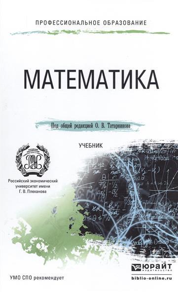 Татарников О. (ред.) Математика. Учебник