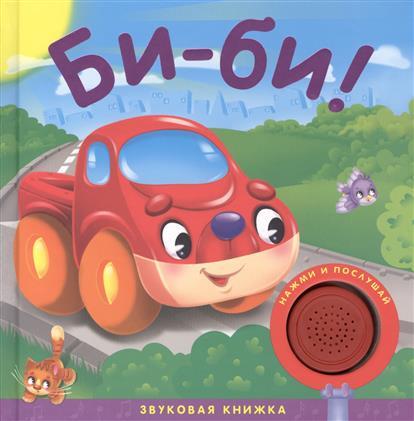 Сребренник Д. (худ.) Би-би!