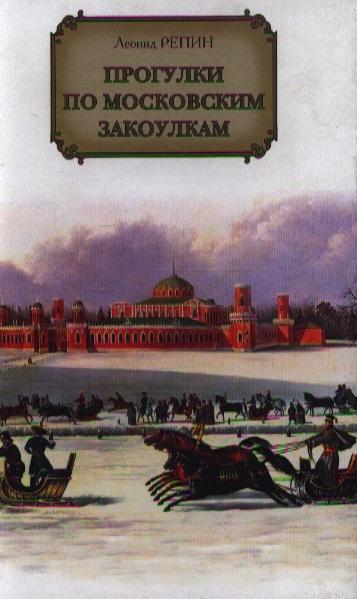 Репин Л. Прогулки по московским закоулкам ISBN: 9785170555215 шефер галина л прогулки по северному кавказу