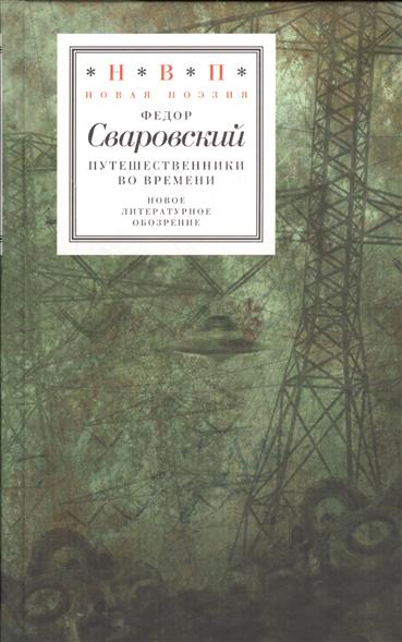 Сваровский Ф. Путешественники во времени майка print bar путешественники во времени