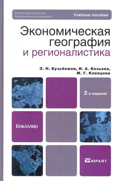 Экономическая география и регионалистика Учеб. пос.
