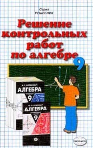 Решение контрольных работ по алгебре кл Сапожников А купить  Решение контрольных работ по алгебре 9 кл