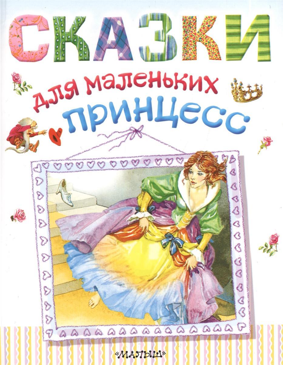 Парнякова М. (ред.) Сказки для маленьких принцесс сказки для маленьких принцесс