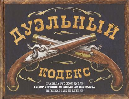 Дуэльный кодекс. Правила русской дуэли. выбор оружия: от шпаги до пистолета. Легендарные поединки