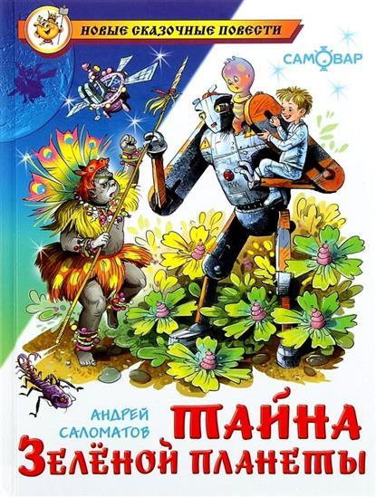 Саломатов А. Тайна Зеленой планеты тайна третьей планеты региональное издание