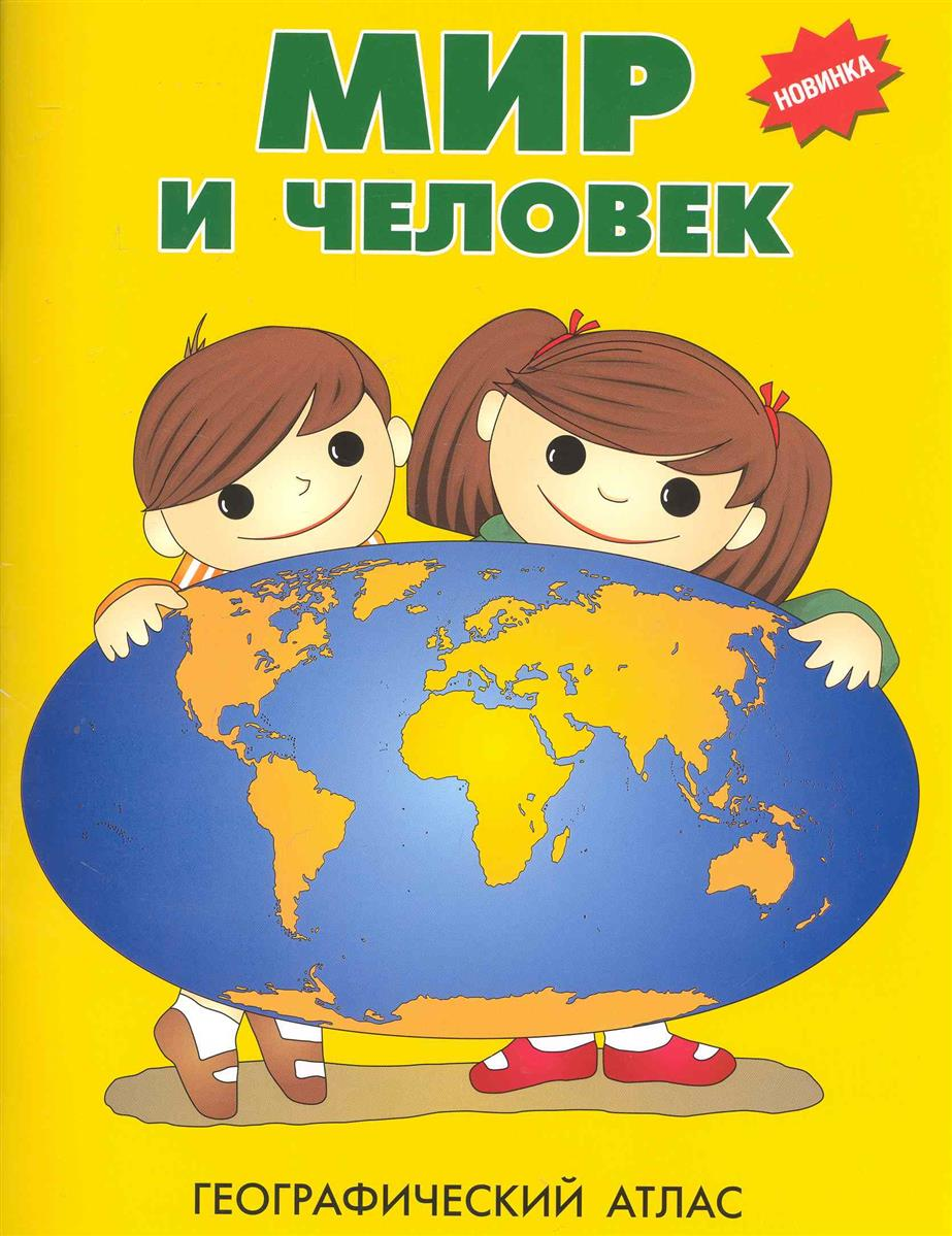 Мир и человек Географический атлас А4 старкова о мир и человек полный иллюстрированный географический атлас