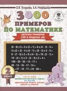 3000 примеров по математике. Цепочки примеров. Счет в пределах 100. 2 класс