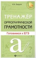 Тренажер орфографической грамотности. Готовимся к ЕГЭ