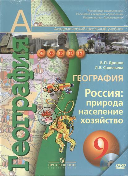 География. 9 класс. Россия: природа, население, хозяйство. Учебник (+DVD)
