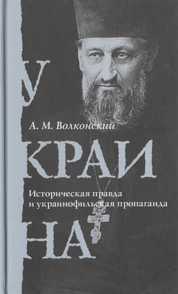 Украина. Историческая правда и украинофильская пропаганда