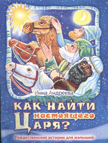 Как найти настоящего Царя? Рождественские истории для малышей
