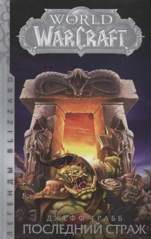 Грабб Дж. World of Warcraft: Последний Страж чапмен дж последний романтик