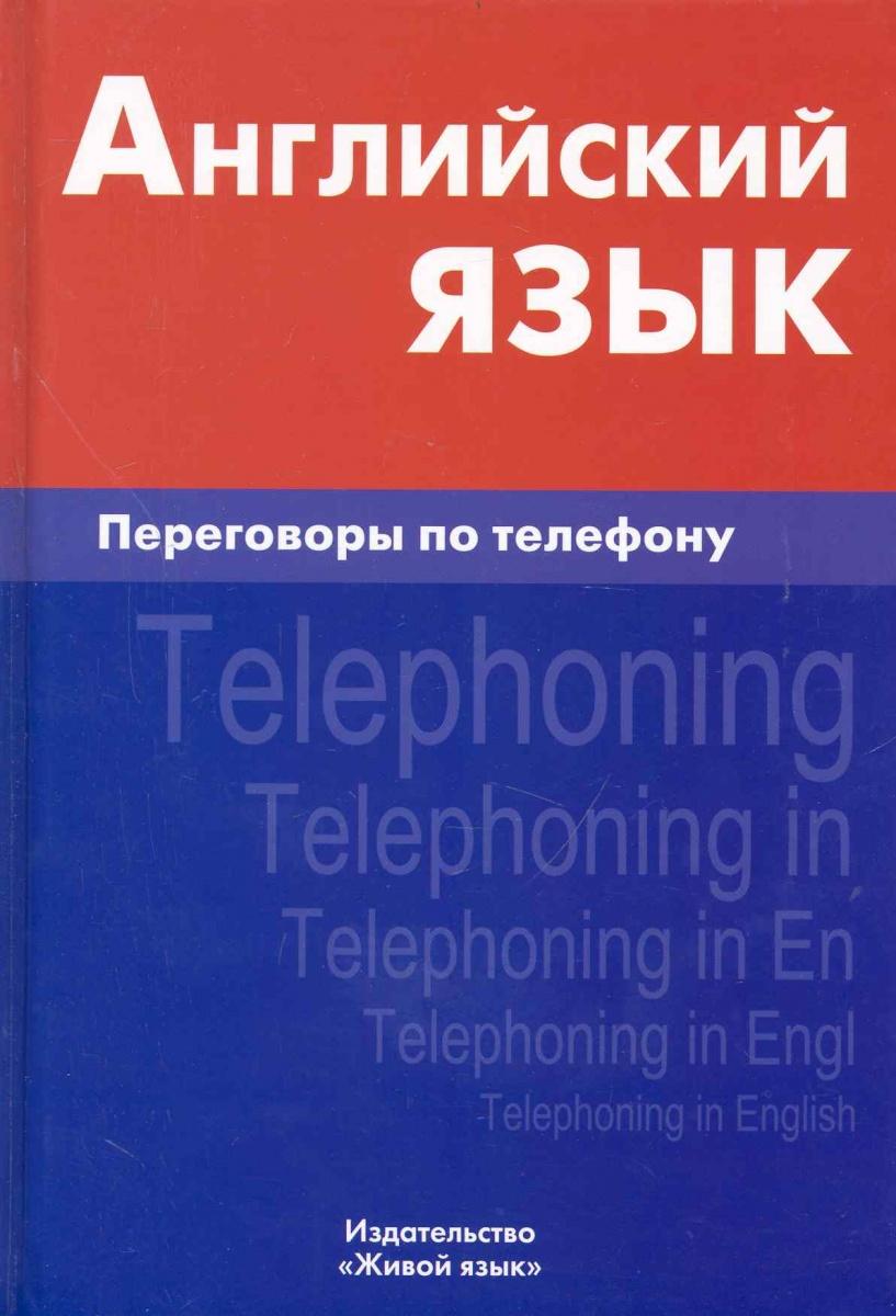 Газиева И. Английский язык Переговоры по телефону