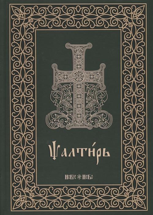 Псалтирь на церковнославянском языке туфли 788 usb led