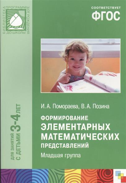 Помораева И., Позина В. Формирование элементарных математических представлений. Младшая группа. Для занятий с детьми 3-4 лет