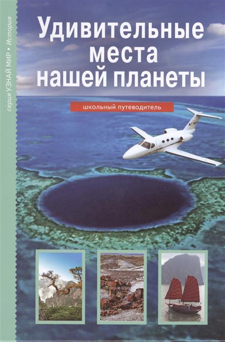 Афонькин С. Удивительные места нашей планеты hiwin 100