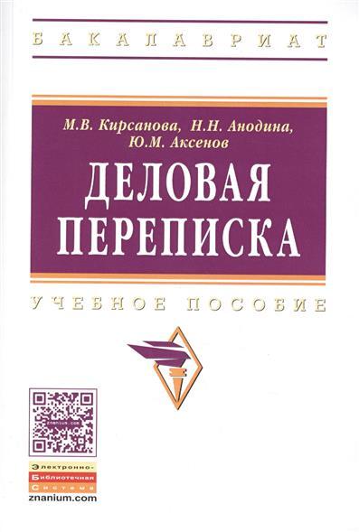 Кирсанова М., Н.Н. Анодина, Ю.М. Аксенов Деловая переписка. Учебно-практическое пособие