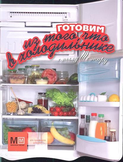 Першина С. (ред.) Готовим из того что в холодильнике першина с ред вкусности из теста