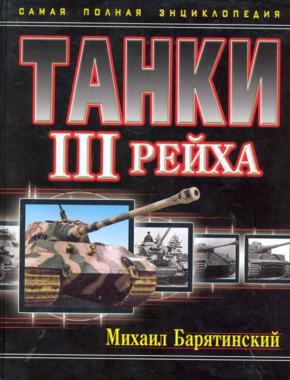 Танки 3 Рейха Самая полная энциклопедия