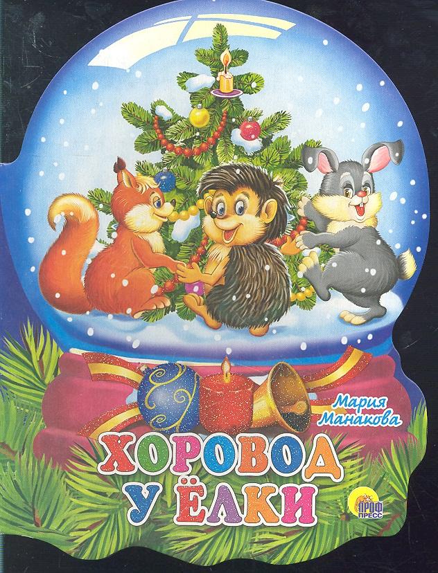 Манакова М. Хоровод у елки ISBN: 9785378051052 шахова м даркова ю новогодние елки и игрушки