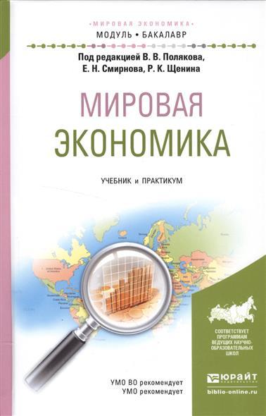 Поляков В., Смирнов Е., Щенин Р. Мировая экономика. Учебник и практикум мировая экономика и международный бизнес практикум