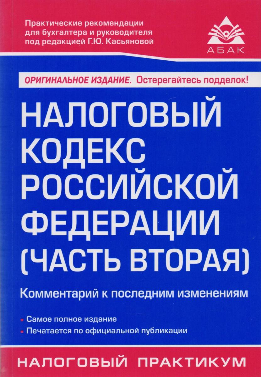 Налоговый кодекс Российской Федерации (часть вторая). Комментарий к последним изменениям