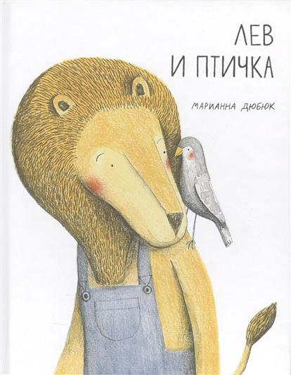 Дюбюк М. Лев и птичка