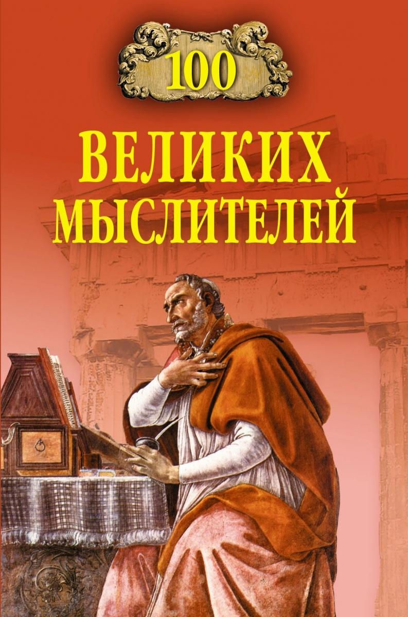 Мусский И. 100 великих мыслителей