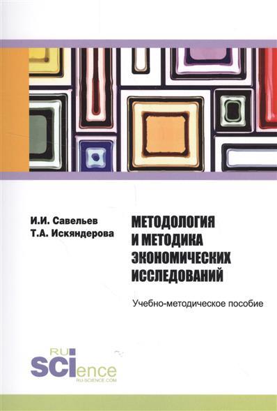 Методология и методика экономических исследований. Учебно-методическое пособие
