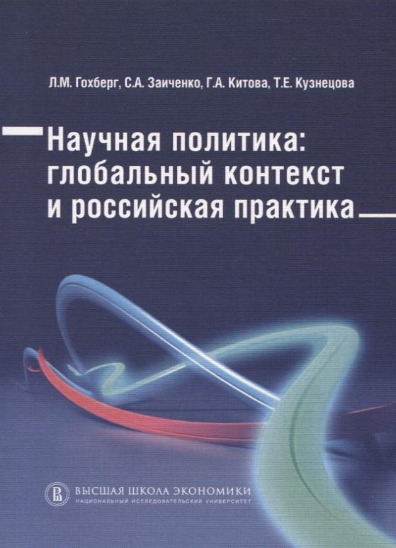 Научная политика: глобальный контекст и российская практика