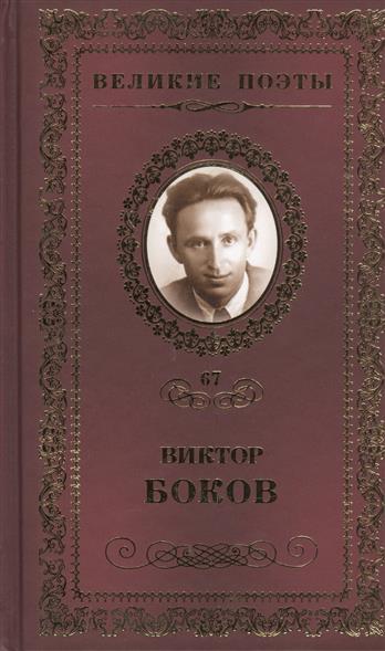 Великие поэты. Том 67. Виктор Боков. Ветер в ладонях